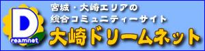 宮城・大崎の総合コミュニティーサイト 大崎ドリームネット